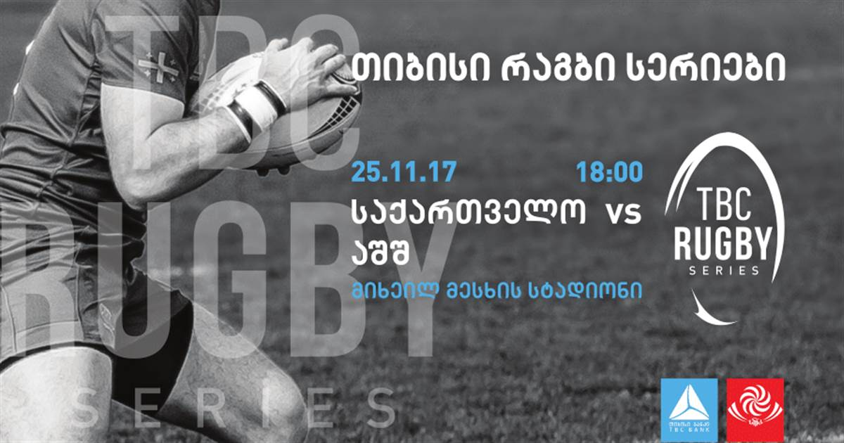 TBC Rugby Series 2017 | Georgia V USA
