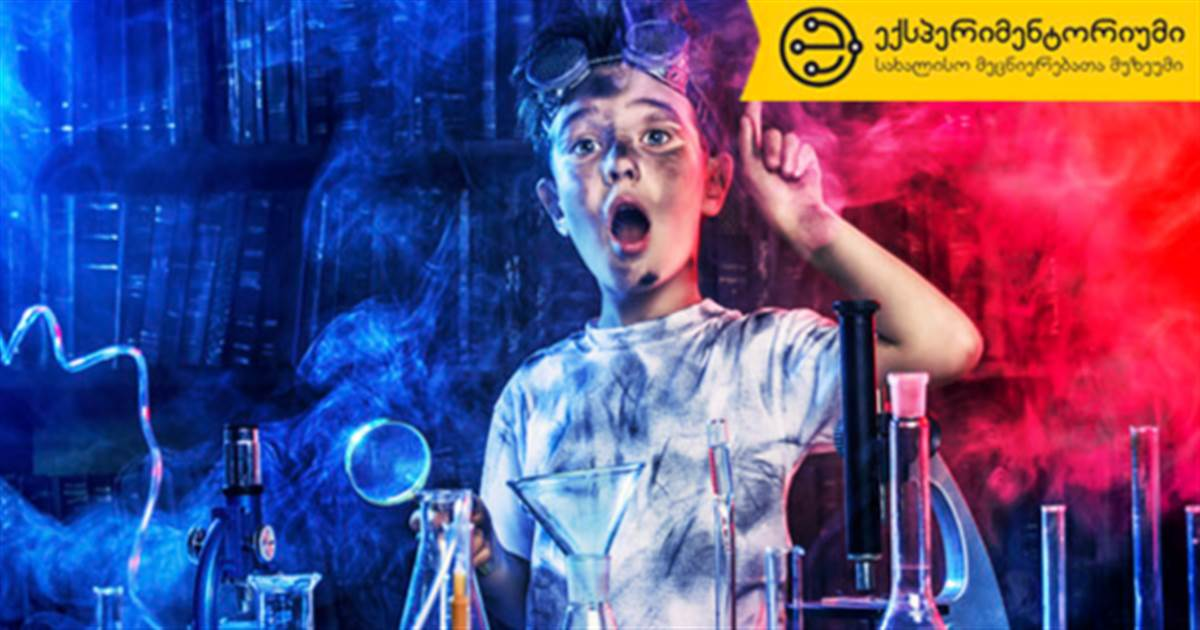 Experimentorium | Museum of Entertaining Science