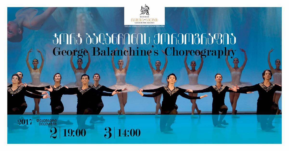 The evening of George Balanchine's choreography